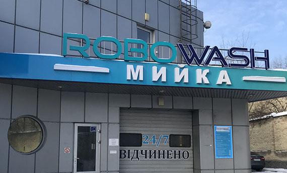 Автоматическая бесконтактная мойка RoboWash в Киеве