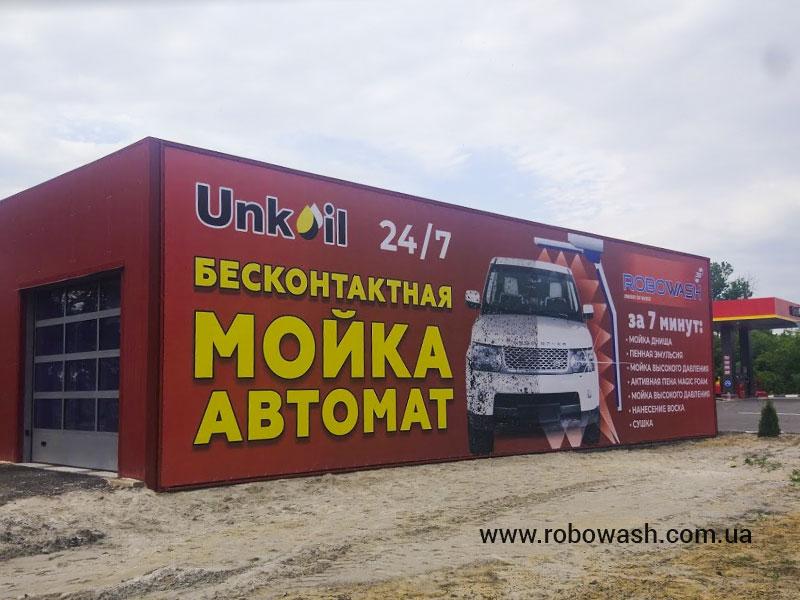 Установка автоматической бесконтактной мойки RoboWash на АЗС Unkoil