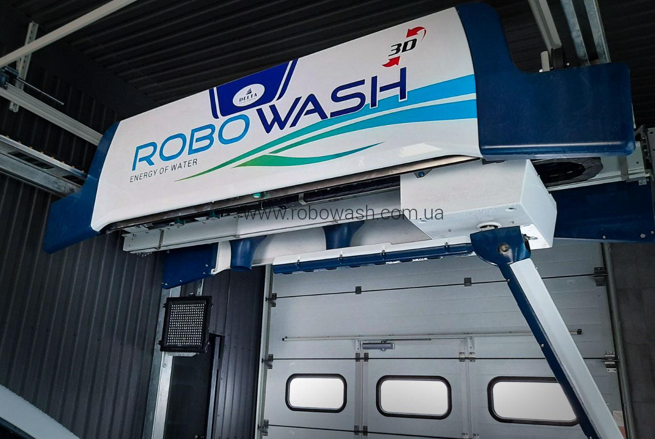 Автоматическая робот мойка RoboWash на автомойке в Киеве